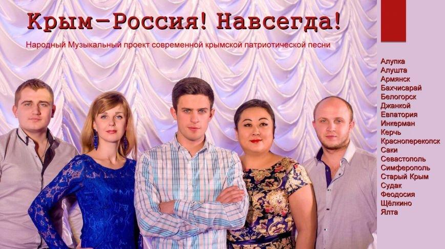 крым- россия общее фото