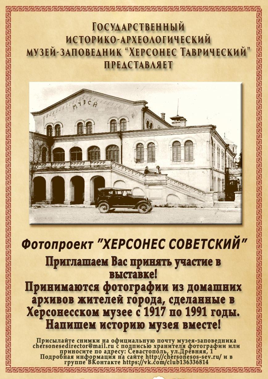 афиша советский севастополь4