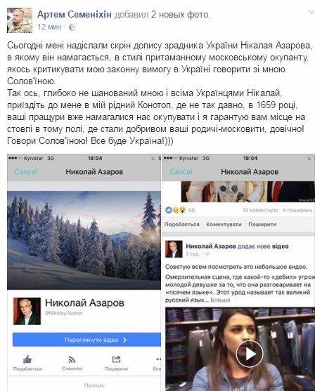 Семеніхін гарантував колишньому прем'єр-міністру Азарову місце на шибениці, фото-1
