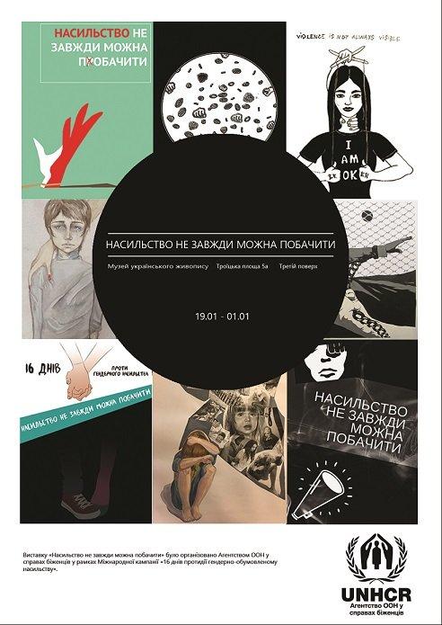 В Днепре откроют выставку, посвященную проблемам насилия, фото-1