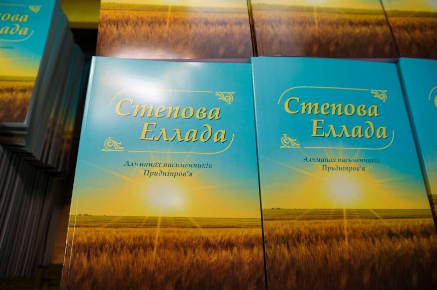 В Днепропетровской области отметили победителей первого патриотического литературного конкурса (ФОТО), фото-1