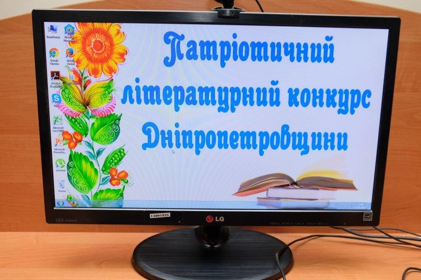 В Днепропетровской области отметили победителей первого патриотического литературного конкурса (ФОТО), фото-2