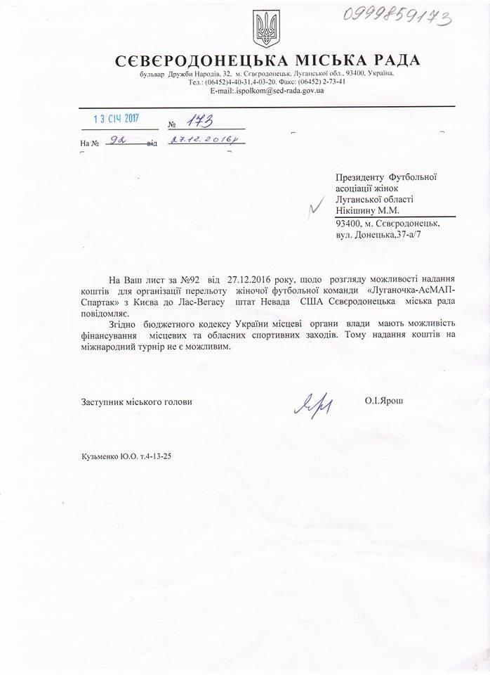 Северодонецкая мэрия отказалась поддержать местных футболисток, фото-1