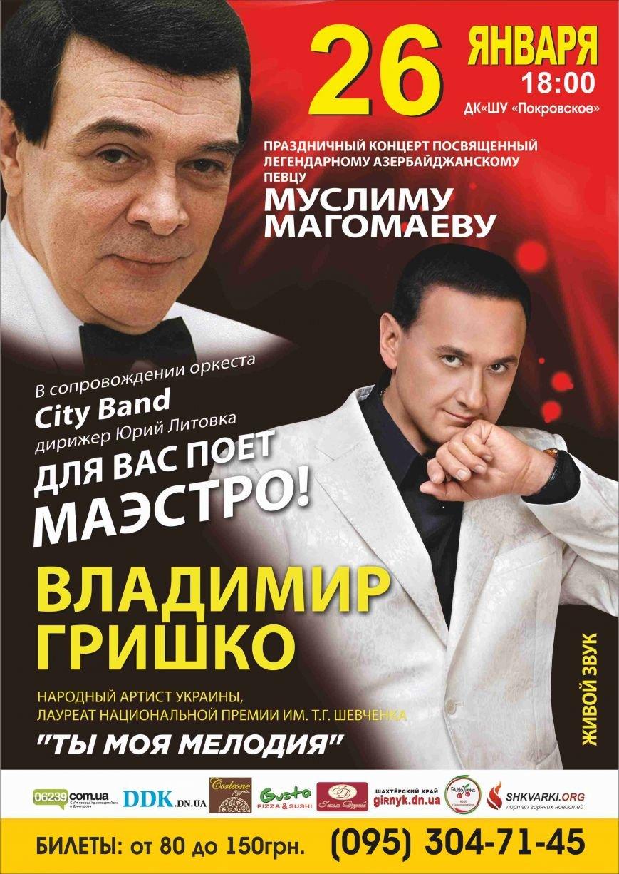 Афиша Гришко Покровск