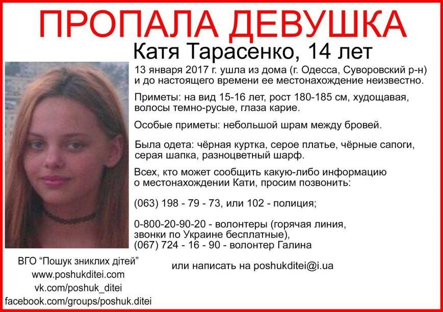 В Одессе пропала 14-летняя девочка, фото-1