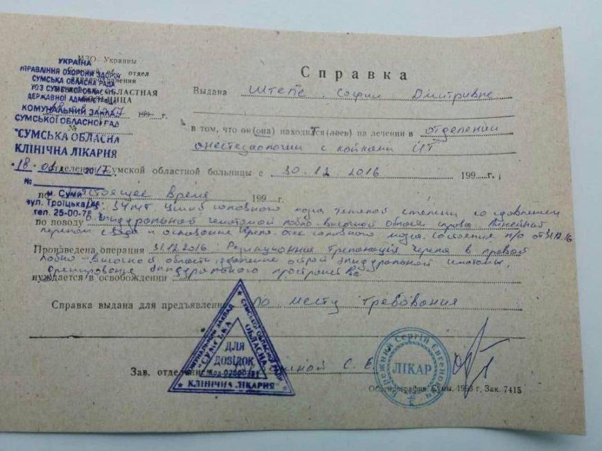 12-летняя сумчанка, которую сбил на своем авто известный бизнесмен, находится в коме (СКАНЫ ДОКУМЕНТОВ), фото-1