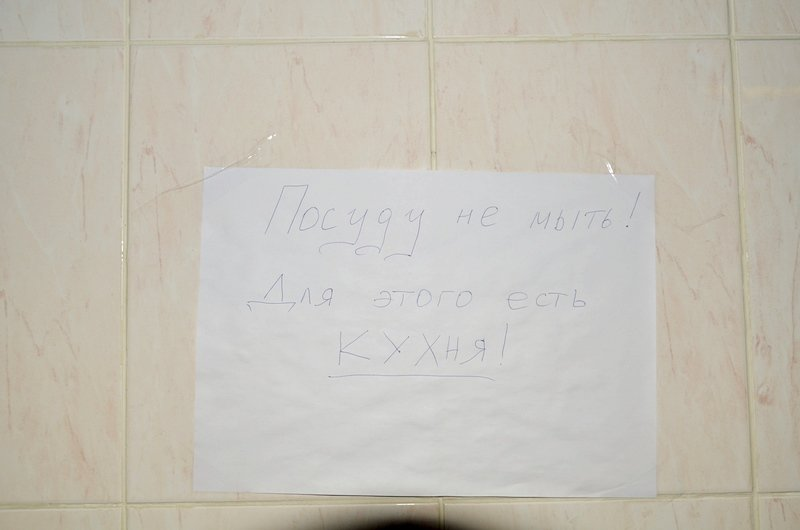 Как живут одесские студенты: фото типичной общаги (ФОТОРЕПОРТАЖ), фото-19