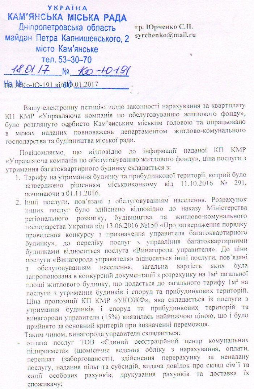 """Власти Каменского ответили на петицию о законности начислений КП """"УКОЖФ"""", фото-2"""