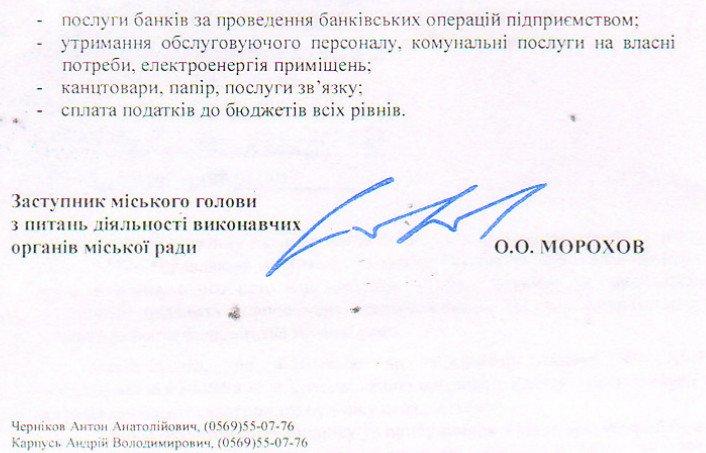 """Власти Каменского ответили на петицию о законности начислений КП """"УКОЖФ"""", фото-3"""