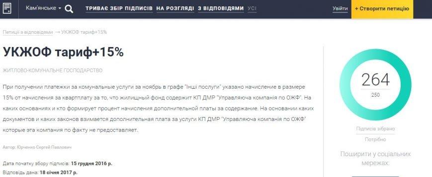 """Власти Каменского ответили на петицию о законности начислений КП """"УКОЖФ"""", фото-1"""