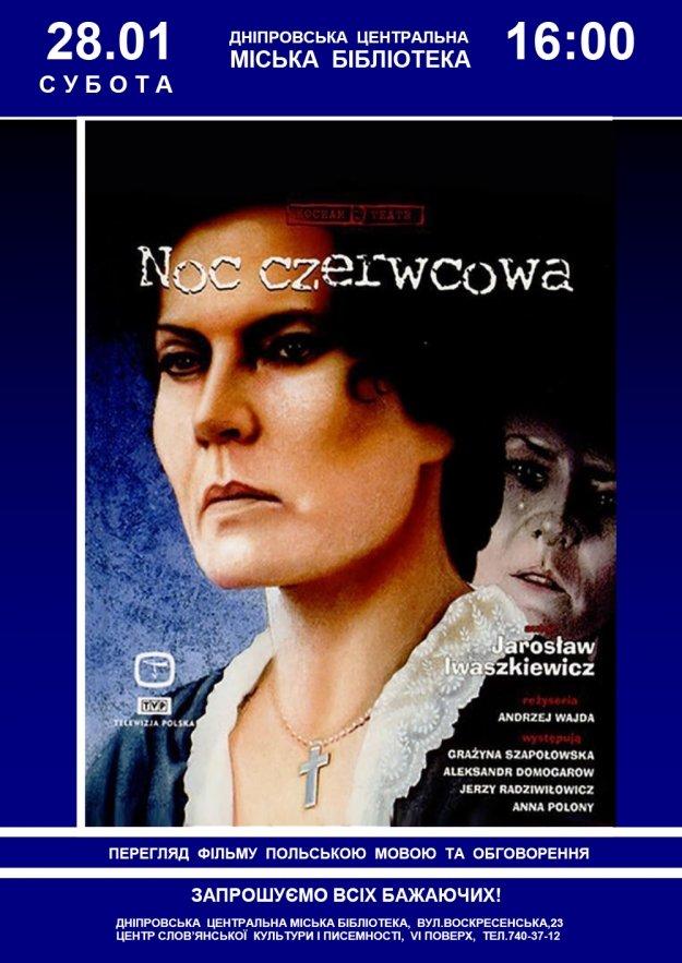 Днепрян приглашают на просмотр польской ленты «Июньская ночь» (ФОТО), фото-1
