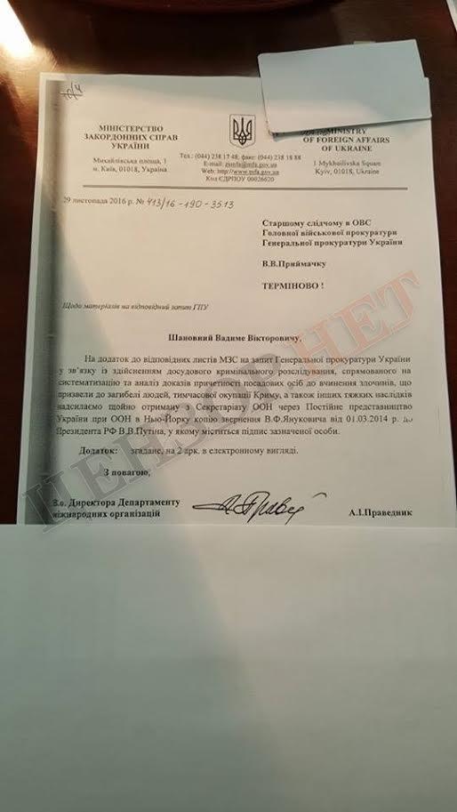 СМИ предоставили документы, в которых Янукович просил ввести войска в Украину, фото-1