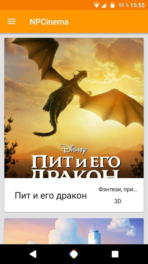 У кинотеатра «Минск» появилось приложение-афиша для Android, фото-1