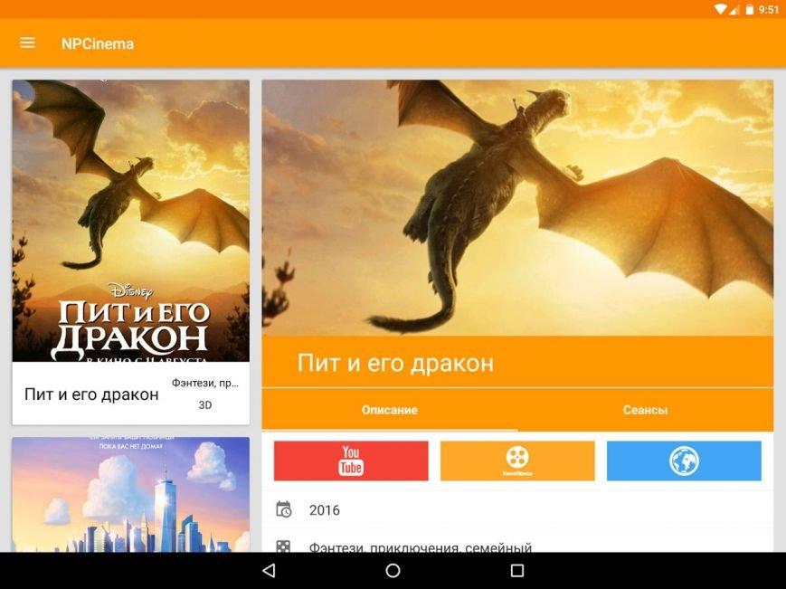 У кинотеатра «Минск» появилось приложение-афиша для Android, фото-2
