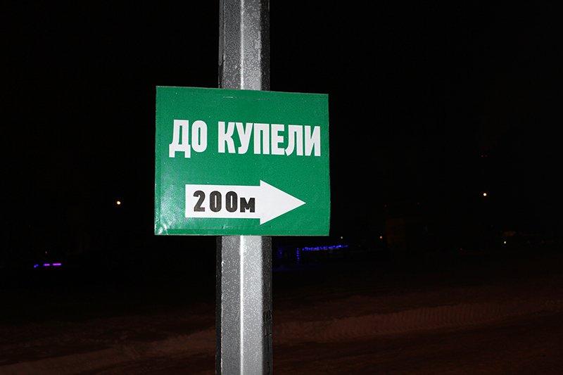 В крещенскую ночь в ледяную воду окунулись сотни белгородцев, фото-2