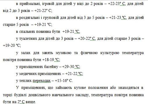 В Сумах подачу тепла в помещения будет контролировать специальная комиссия, фото-1