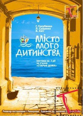 Театральный лоск: 5 постановок, которые стоит посмотреть сегодня в Одессе (АФИША), фото-2