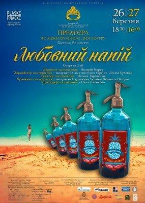 Театральный лоск: 5 постановок, которые стоит посмотреть сегодня в Одессе (АФИША), фото-1