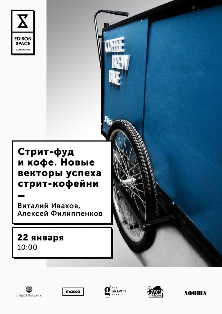 Дискотека с Трампом, День соборности и тренинги: 10 идей, как провести выходные в Запорожье, фото-6