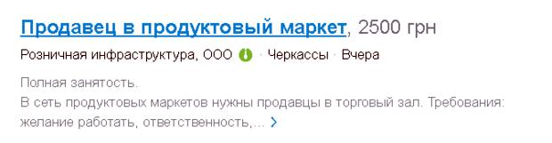 У Черкасах досі пропонують зарплату, меншу за 3200 гривень, фото-4
