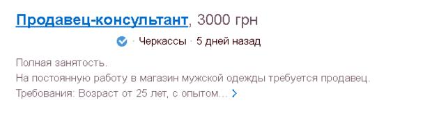 У Черкасах досі пропонують зарплату, меншу за 3200 гривень, фото-3