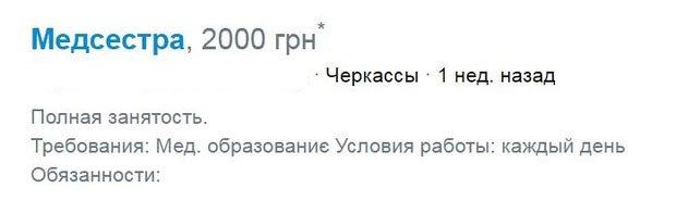 У Черкасах досі пропонують зарплату, меншу за 3200 гривень, фото-7