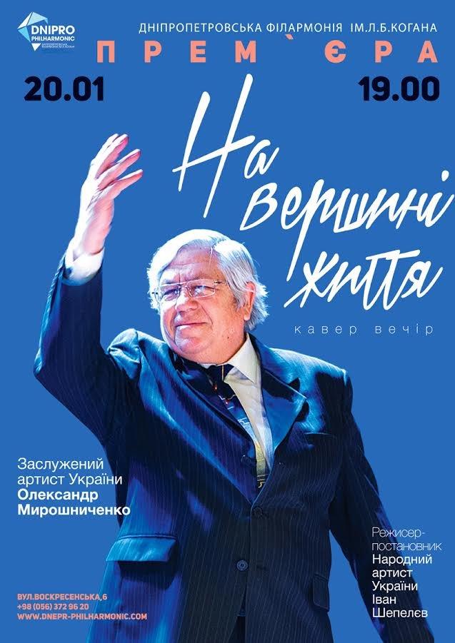 Новомосковск 0569 афиша