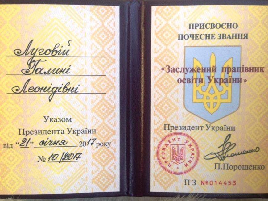 """""""Мене сьогодні нагородив президент, сказавши, що я велика молодець"""": директор херсонської школи стала """"заслуженою"""", фото-2"""