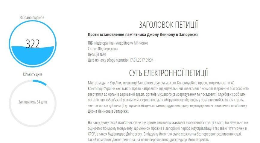 Петиция против памятника Леннону в Запорожье собрала уже половину необходимых подписей, фото-1