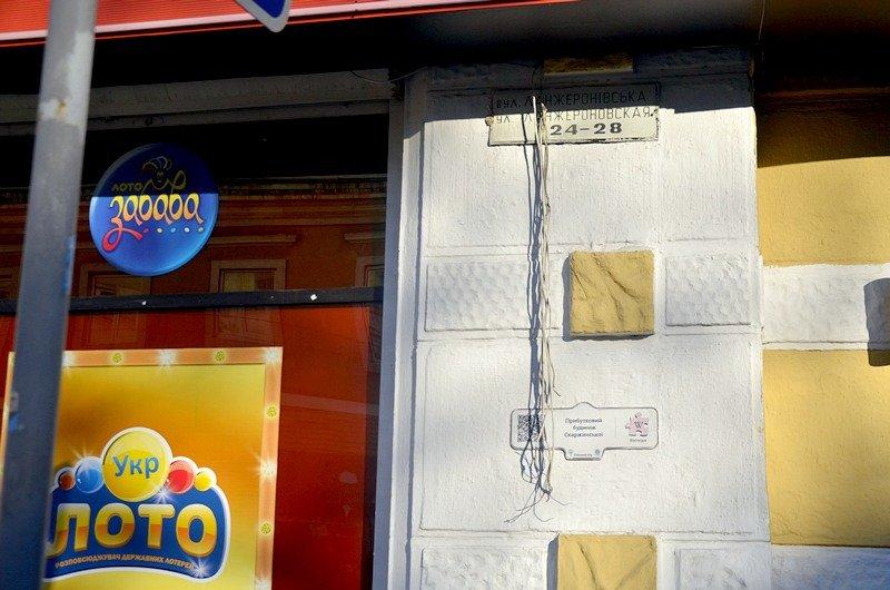 Возле одесской областной прокуратуры открыли казино (ФОТО), фото-6
