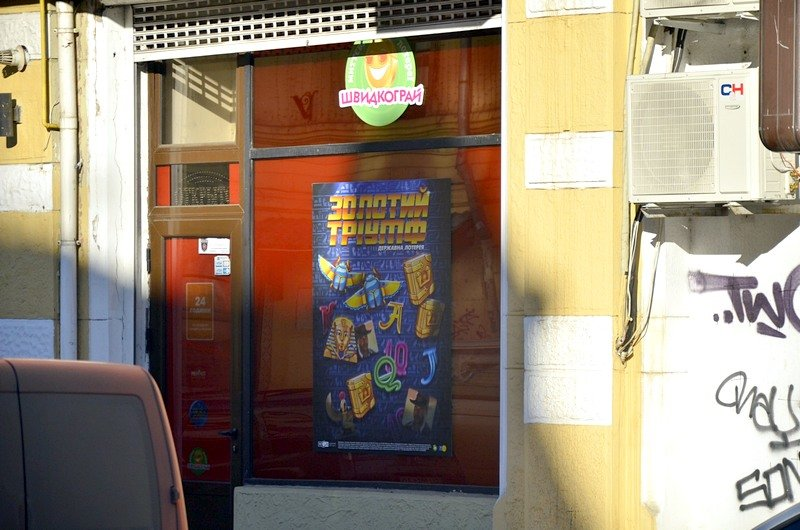 Возле одесской областной прокуратуры открыли казино (ФОТО), фото-4