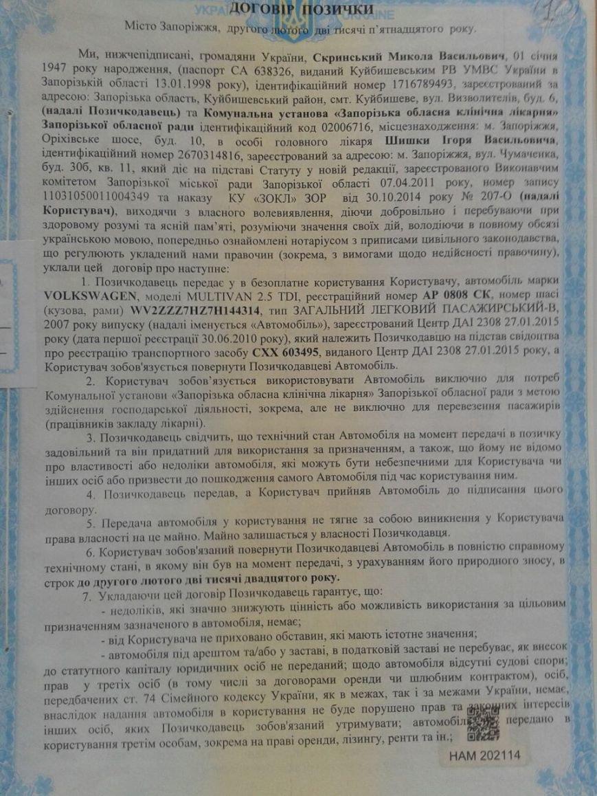 За деньги запорожской облбольницы отремонтировали авто тестя главврача, фото-4