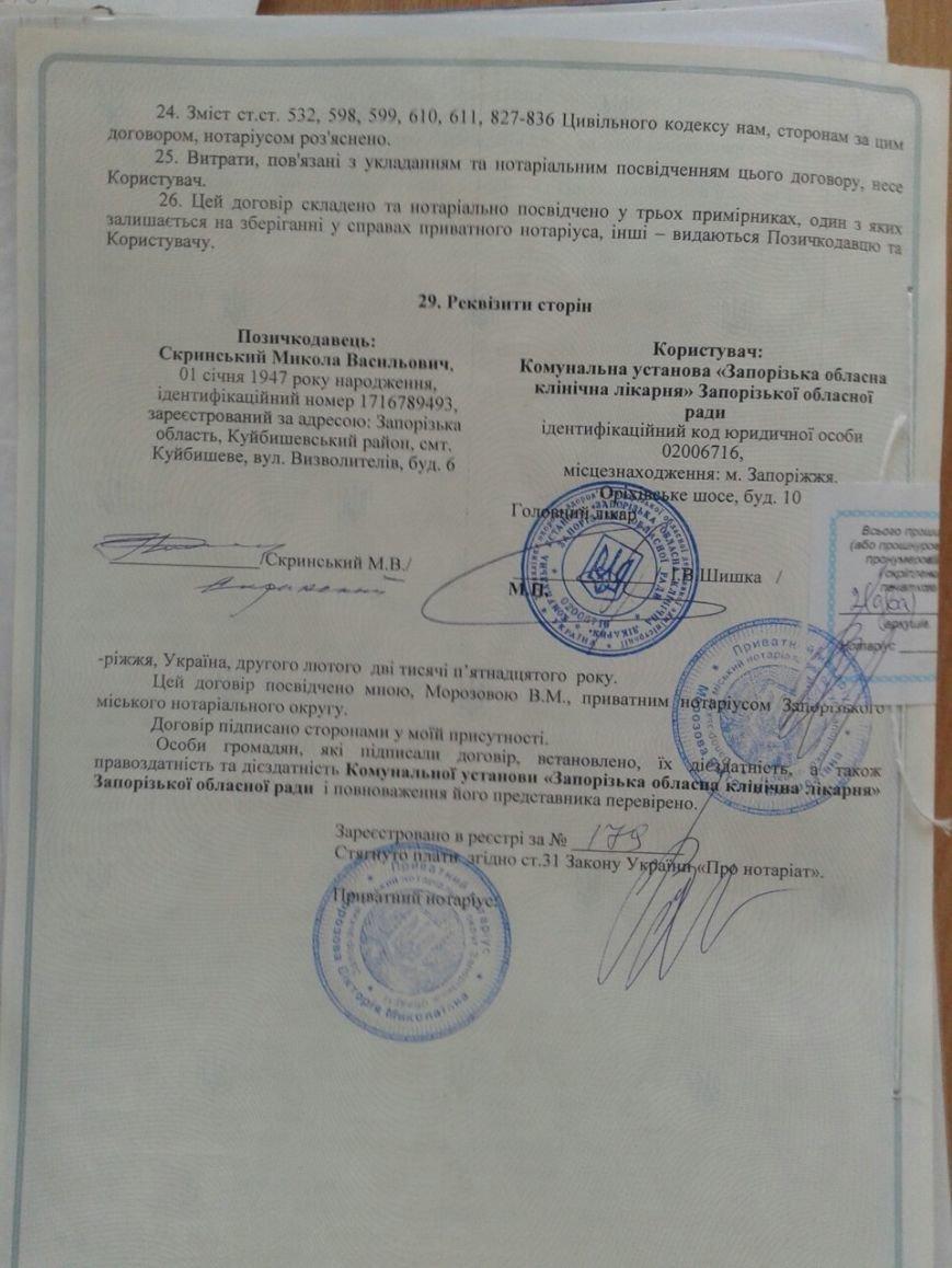 За деньги запорожской облбольницы отремонтировали авто тестя главврача, фото-5