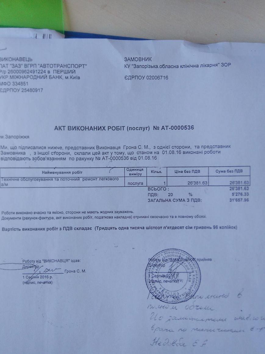 За деньги запорожской облбольницы отремонтировали авто тестя главврача, фото-1