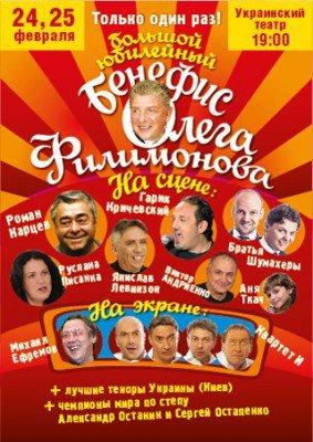 Юморист Олег Филимонов пригласил одесситов на свой бенефис (АФИША), фото-1