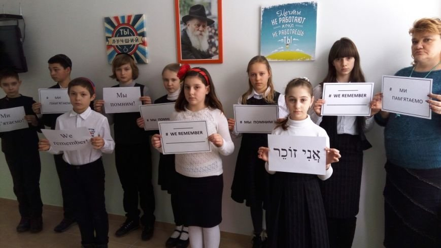 Херсонцы приняли участие во Всемирном флэшмобе ко Дню памяти жертв Холокоста (фото), фото-2