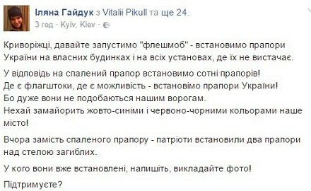 В Днепропетровской области предлагают провести флешмоб с флагами Украины, фото-1