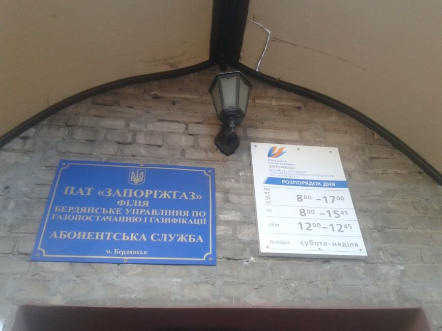 В Бердянске случился газовый переполох, фото-1