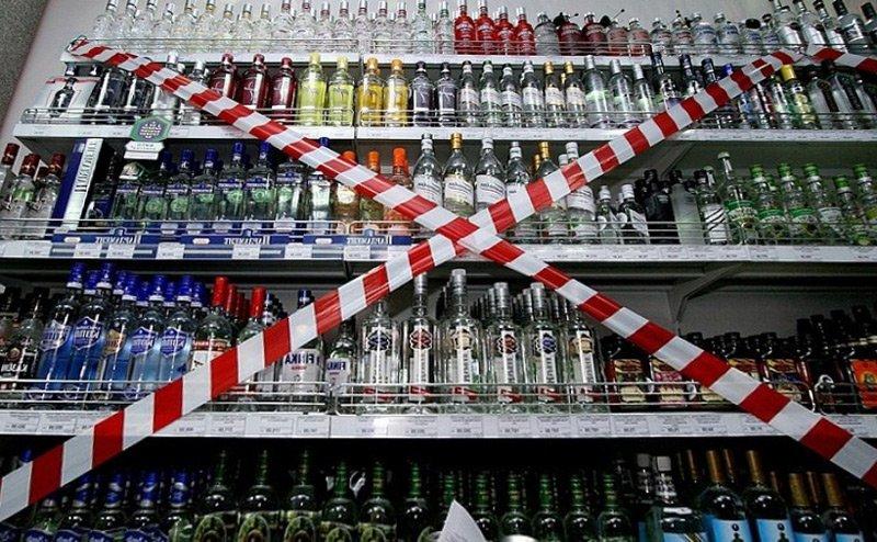 Сегодня запрещена продажа алкогольной продукции, фото-1