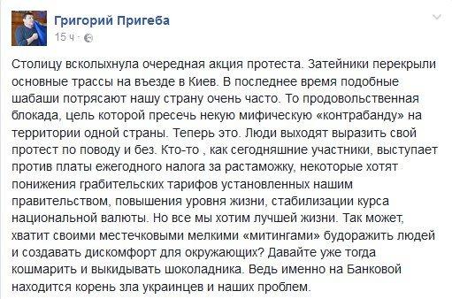 Пригеба призывает к свержению власти в Украине, фото-1