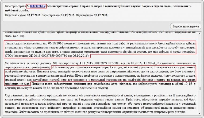 """Суд восстановил в должности запорожского полицейского, который """"провалил"""" аттестацию, фото-2"""