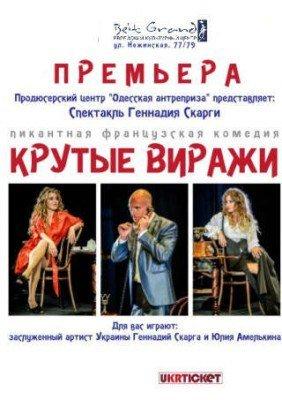 Два фильма, два спектакля и концерт: как провести досуг в Одессе сегодня (АФИША), фото-1
