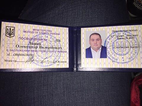 Мариупольскому стронгмену вручили удостоверение заслуженного мастера спорта (ФОТО), фото-1