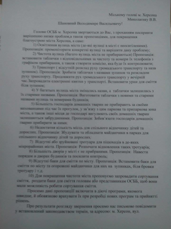 В Херсоні голови ОСББ звернулись до влади (вкотре), фото-2