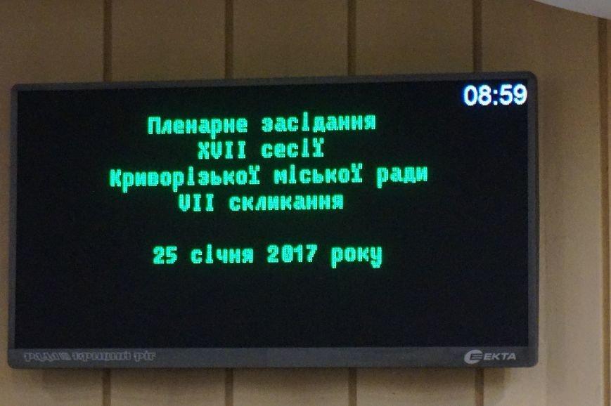 """Благодаря """"кнопкодаву"""" в Кривом Роге внесли изменения в бюджет (ФОТО, ВИДЕО), фото-1"""