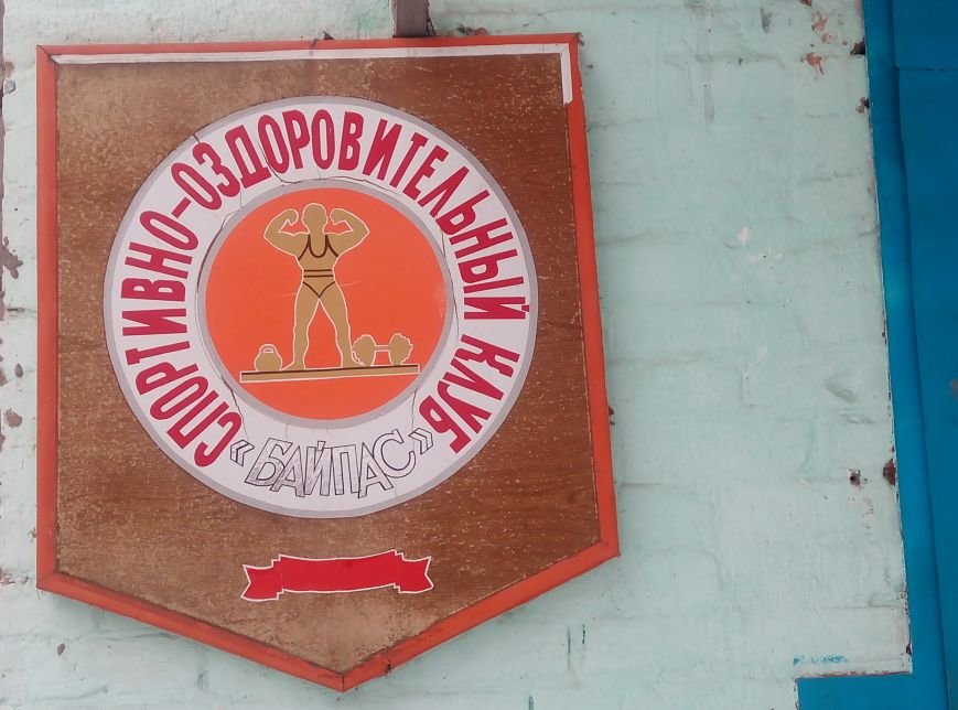 Спортивно-оздоровительный клуб Байпас бьет рекорды и соединяет судьбы, фото-2