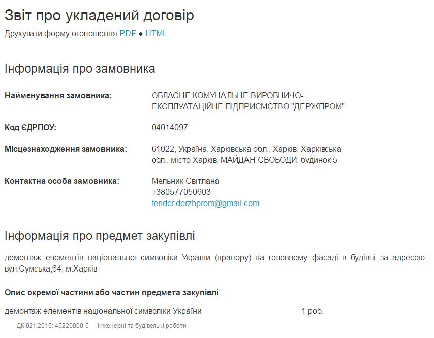 Харьковская обладминистрация потратила почти 20 тысяч гривен на гигантский флаг (ФОТО), фото-2