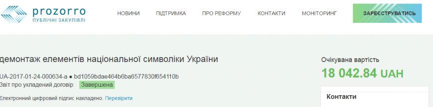 Харьковская обладминистрация потратила почти 20 тысяч гривен на гигантский флаг (ФОТО), фото-1
