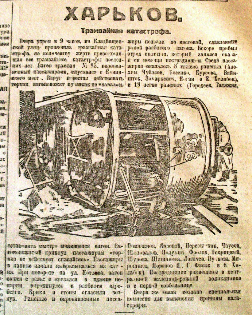 "Первый дрифт: ""Тормоз не действует, спасайтесь"". На Котлова опрокинулся трамвай (ФОТО), фото-3"
