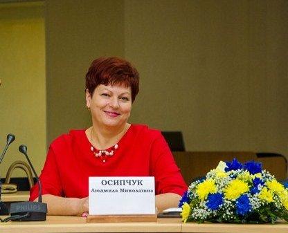 Осипчук Людмила Николаевна